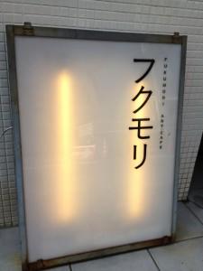 フクモリ入口にある看板の画像