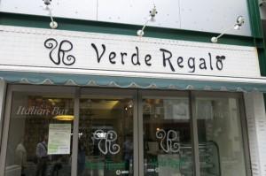 ヴェルデ・レガーロ外観写真