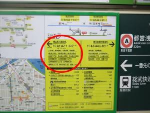 1.下り:横山町方面改札(壁面看板)