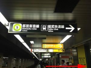 都営新宿線・総武快速線下げ看板