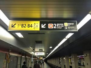 都営新宿線・総武快速線方面へ(下げ看板)