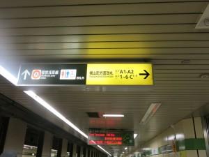 2.上り:横山町方面改札へ(下げ看板)