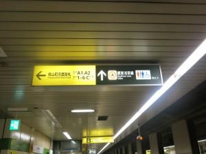 2.下り:横山町方面改札(下げ看板)_R