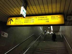 JR総武線 西口への階段