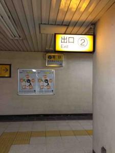馬喰町駅の2番出口