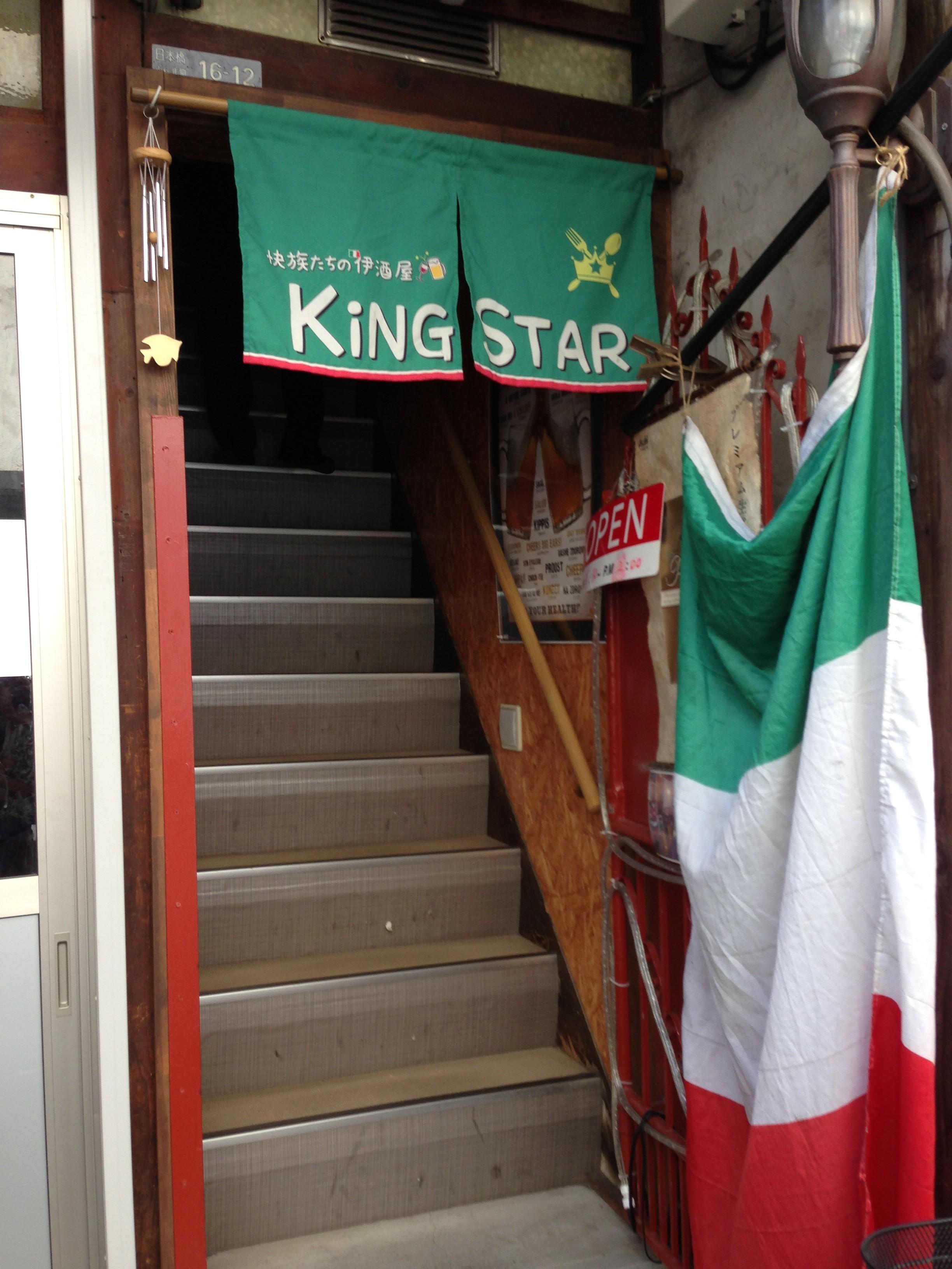 キングスターの入口
