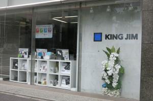 キングジム本社