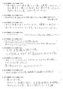 20131210パワージュエル体験会アンケート