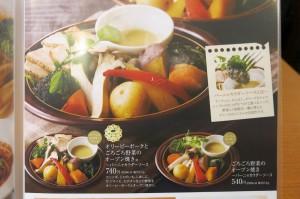 旬野菜をふんだんに使ったバーニュカウダ