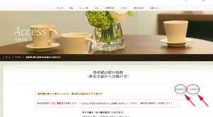 イスト・ヴィレッジ東京ホームページのアクセスページ