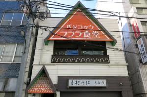 三角屋根が特徴的なラララ食堂外観