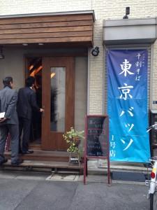 布看板が主張している東京バッソの外観