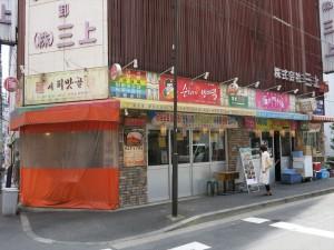 馬喰横山町にある韓国料理「豚大門市場」