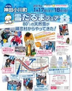 2015年1月17・18日に行われる「神田小川町雪だるまフェア」