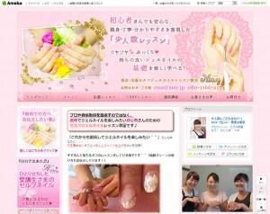菅野さんのブログ