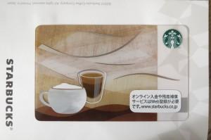 スターバックスコーヒープリペイドカード
