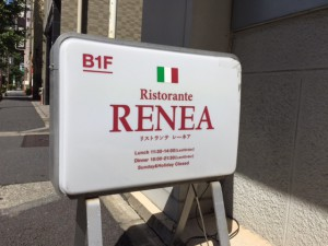 Reneaサインの写真