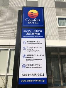 コンフォートホテル看板