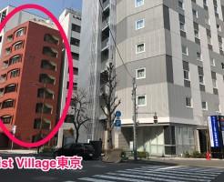 ist Village東京の隣にできたビジネスホテル