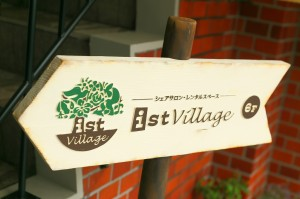 ist Village 東京看板