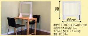 飛沫防止パーテーション巾65cm