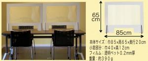飛沫防止パーテーション巾85cm