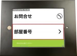 iPad受付操作方法1