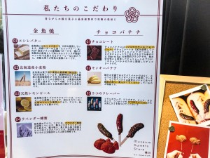 Museum Sweets Store 縁日のメニュー