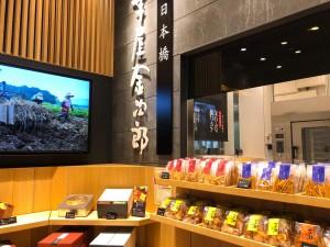 芋屋金次郎店舗の写真
