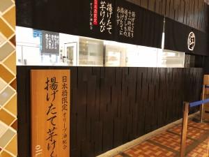 日本橋芋屋金次郎の写真