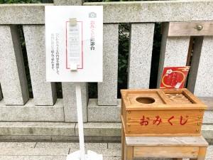 福徳神社のおみくじ