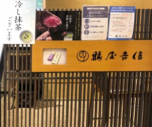 鶴屋吉信店前写真